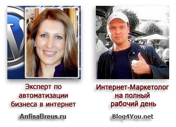 Анфиса Бреус и Виталий Хорошавин