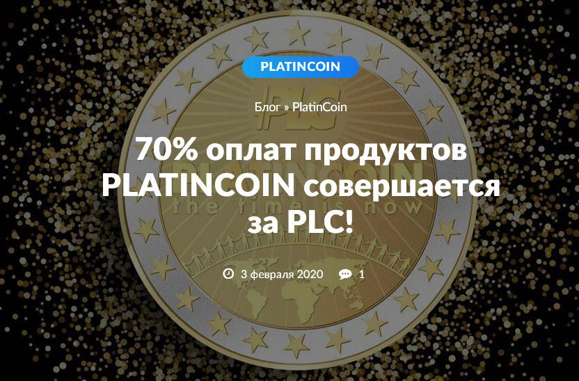 Платежная система Platincoin