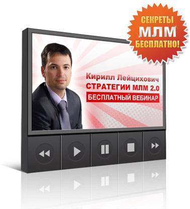 Вебинар: НОВОЕ видение концепции МЛМ 2.0