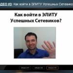 Видео Как войти в элиту успешных сетевиков1