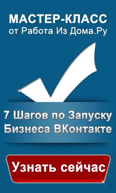 """Запишись на Мастер-Класс """"Бизнес ВКонтакте"""""""