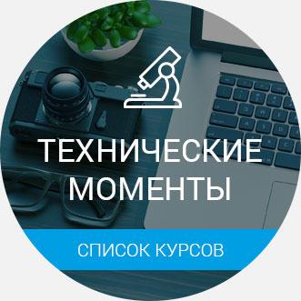 Все технические моменты онлайн бизнеса